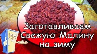 Как Заготовить Малину на Зиму Сохранив Витамины?(Пришла пора заготавливать ягоды, а именно малины. Купить Кухонные принадлежности на AliExpress http://ali.pub/r5pgn Подпи..., 2015-07-08T11:59:44.000Z)