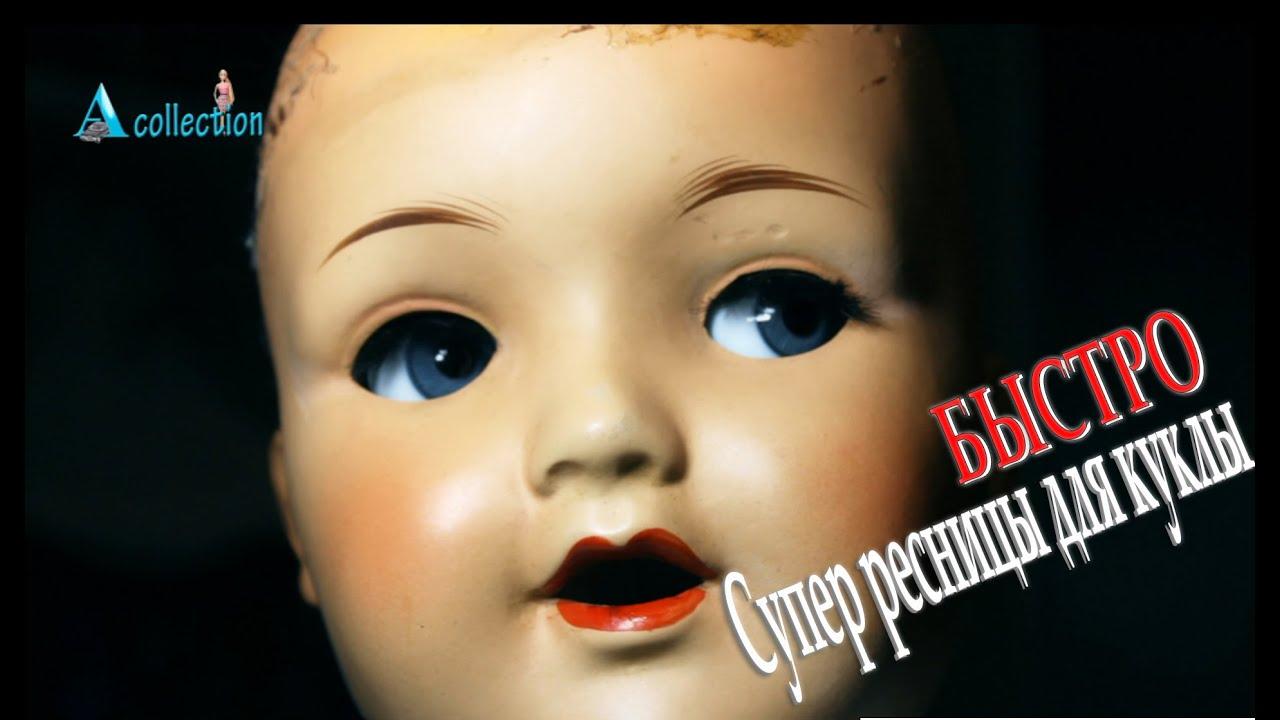 Ресницы для куклы своими рук фото 142