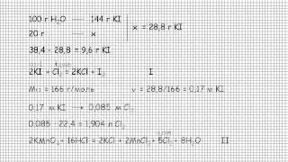97  Общая химия Растворы Теория электролитической диссоциации  Растворы  Задача №33