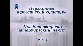 Урок 14. Проблема границ петербургского текста: творчество Василия Никифорова-Волгина