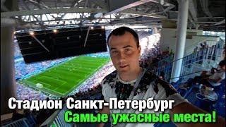 Самые ужасные места на стадионе Санкт-Петербург. ЧМ-2018