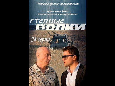 Степные волки (2016) - драма, криминал - YouTube