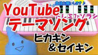 セイキンさん作曲、ヒカキンさんプロデュースのYouTubeの歌【YouTubeテ...