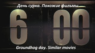 День сурка. Похожие фильмы / Groundhog day. Similar movies / Что посмотреть