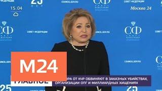 Смотреть видео Следователи допрашивают сенатора от КЧР Рауфа Арашукова - Москва 24 онлайн