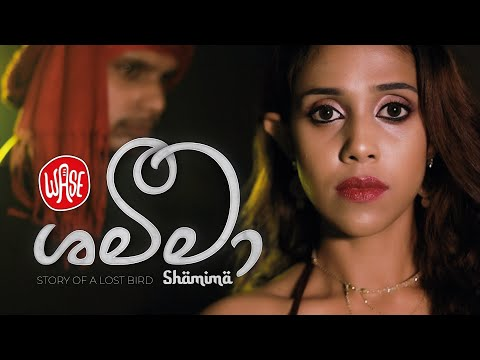 SHAMIMA (ශමීමා) Official Music Video - Dilshan Wasala (WASE)