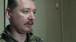Экстренное заявление командующего ополчением ДНР  Игоря Стрелкова