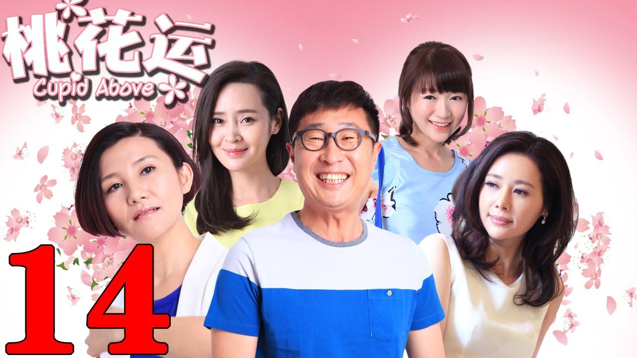 《桃花運》EP14 林永健/於明加親身示範脫單秘訣——愛情/喜劇 - YouTube