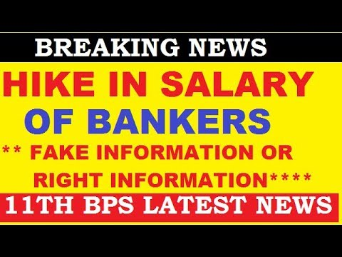 Salary hike of Bank employees news fake or genuine | 11th bps latest news