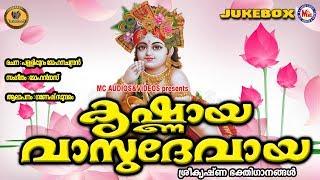 കേള്ക്കാന് ഇമ്പമുള്ള ഗുരുവായൂരപ്പഭക്തിഗാനങ്ങള് | Hindu Devotional Songs Malayalam | Krishna Songs