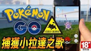 【Pokemon Go】(密)小拉達捕獲之歌~ Rattata Gotcha!#10-Pokemon in my life~ [नि जाएँ]