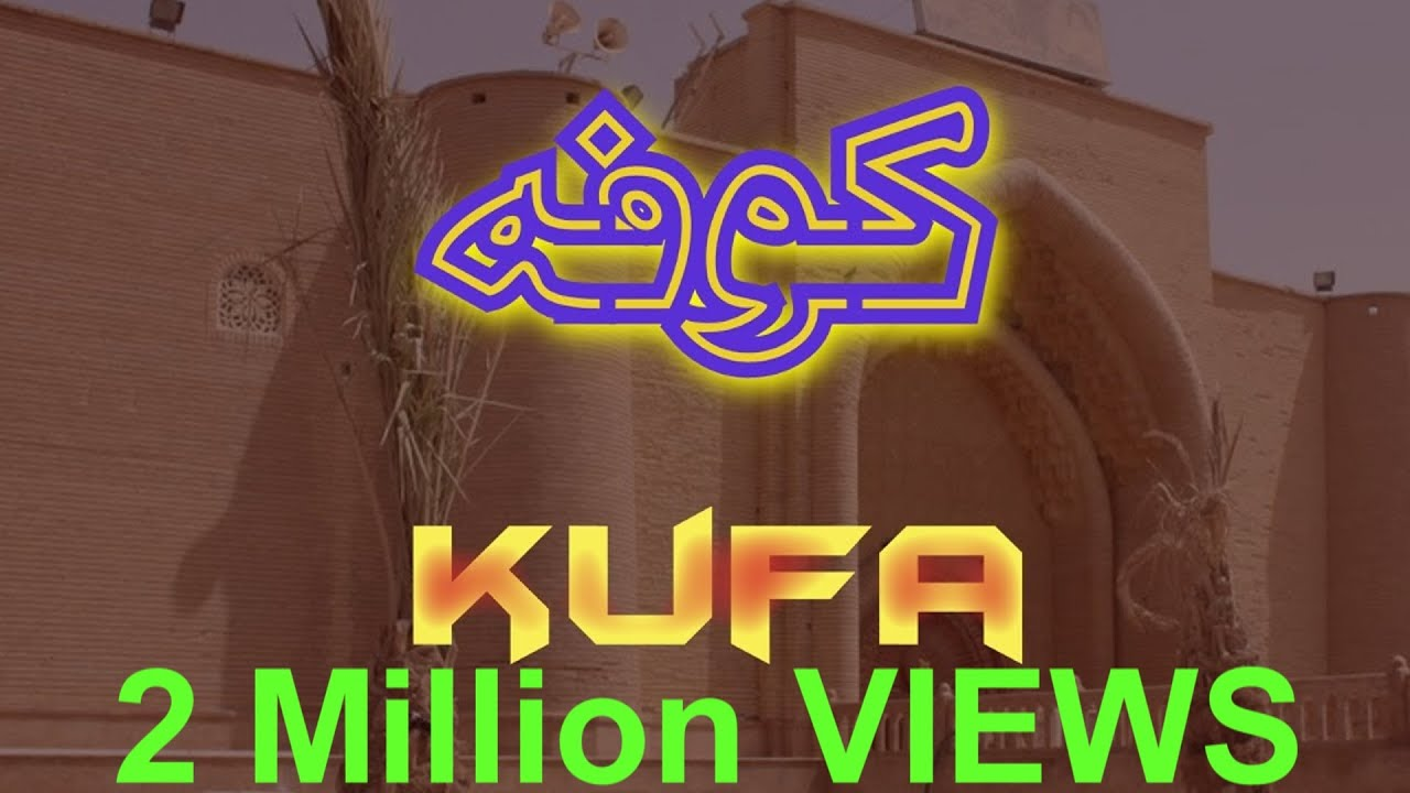 Ziyarat Kufa, Iraq (Travel Documentary in Urdu Hindi)