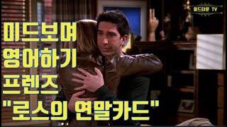 미드보며 영어하기 | 미드 프렌즈 | 시즌8 에피소드1…