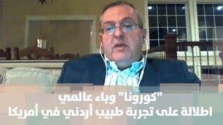 """د. هُمام فرح - """"كورونا"""" وباء عالمي ... اطلالة على تجربة طبيب أردني في أمريكا"""