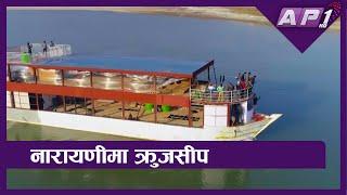 नारायणी नदीमा  क्रुजसीपको सफल परीक्षण | Cruise Ship | Narayani River