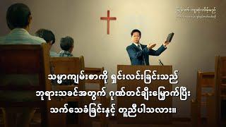 Brighten Christian Movie (မြို့တော် ကျဆုံးလိမ့်မည်) ရုပ်ရွင္ဇာတ္လမ်းတို (၄) သမ္မာကျမ်းစာကို ရှင်းလင်းခြင်းသည် ဘုရားသခင်အတွက် ဂုဏ်တင်ချီးမြှောက်ပြီး သက်သေခံခြင်းနှင့် တူညီပါသလား။