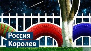 Королев: космическая столица России, в которую сложно попасть