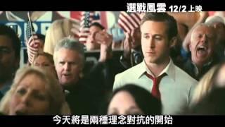 【選戰風雲】The Ides of March 中文電影預告