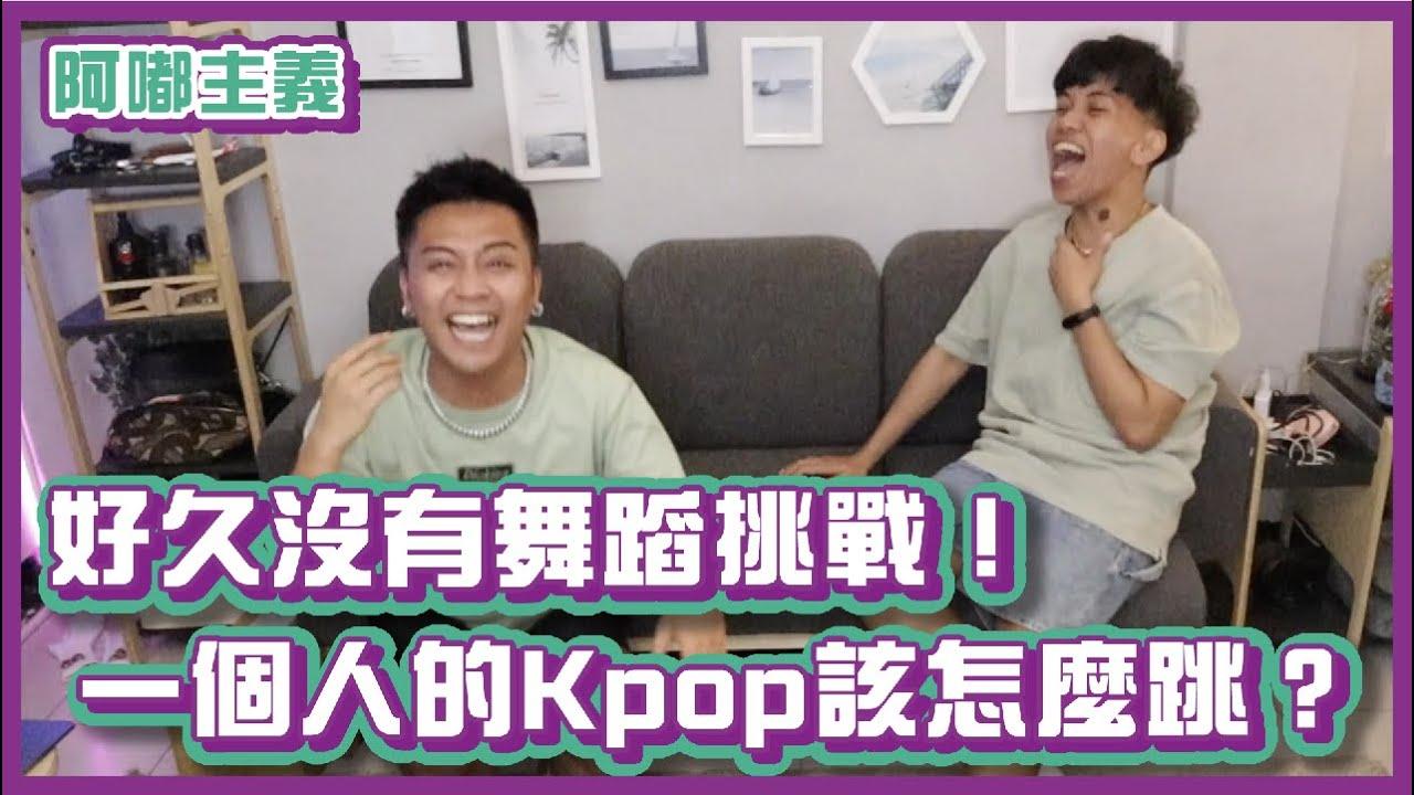 Dance challenge!一個人的Kpop要怎麼跳?!|#阿嘟主義|布萊克薛薛