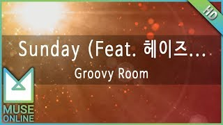[뮤즈온라인] Groovy Room - Sunday (Feat. 헤이즈, 박재범)