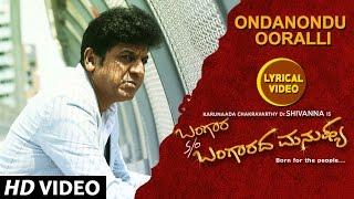 Bangara Bangara S/o Bangaradha Manushya Songs Lyrics Video HD | Dr.Shivaraj Kumar, V.Harikrishna