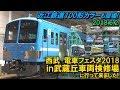 西武・電車フェスタ2018in武蔵丘車両検修場に行って来ました! 2018.6.2