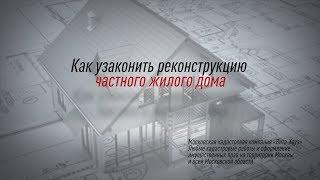 видео Пристройка к частному дому