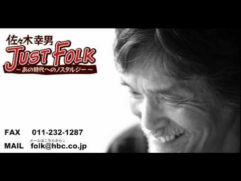 佐々木幸男JUST FOLK 120421 パート 1