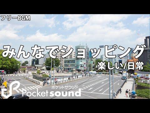 【フリーBGM】みんなでショッピング:ポケットサウンド【楽しい/日常】