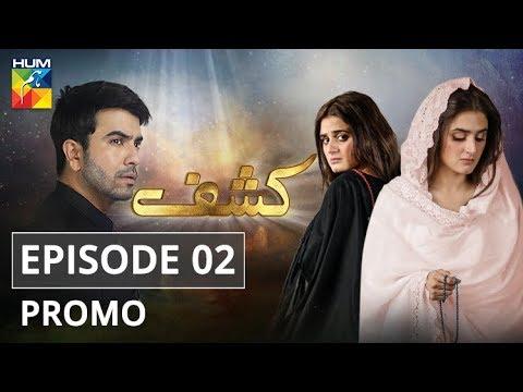 Kashf Episode 2 Promo HUM TV Drama