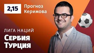 Сербия Турция Прогноз Керимова