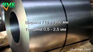 видео Оцинкованный плоский лист и лист с полисерным покрытием