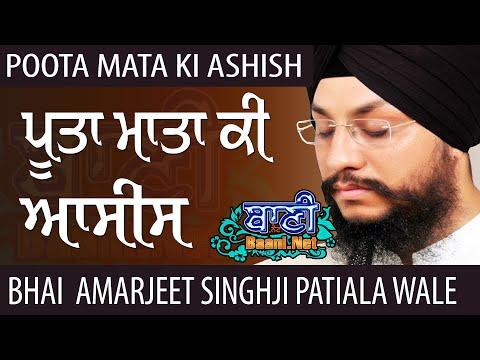 Poota-Mata-Ki-Asees-Bhai-Amarjeet-Singhji-Patiala-Wale-Tilak-Nagar