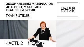 TKANIBUTIK.RU Обзор качественных клеевых материалов от европейских производителей Часть 2