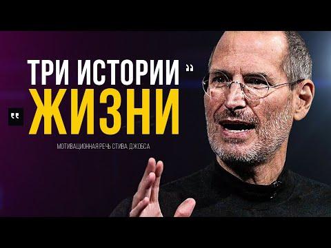 ТРИ ИСТОРИИ - СТИВ ДЖОБС - Лучшее мотивационное видео / MNC Media