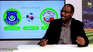 الدوري الممتاز2018 - مباراة الهلال الابيض  والخرطوم الوطني - ستاد الخرطوم - 25/9/2018