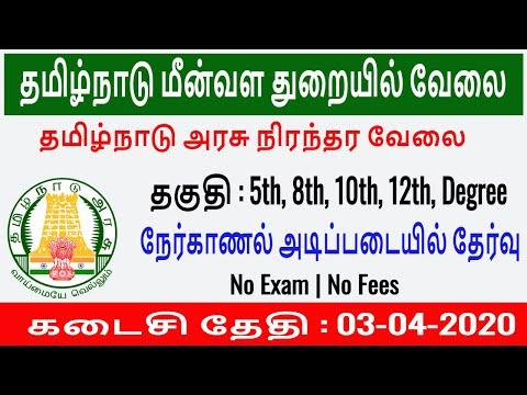 Tamilnadu Govt Permanent Job 2020   Tamilnadu Fisheries Department Fisheries Assistant Job 2020