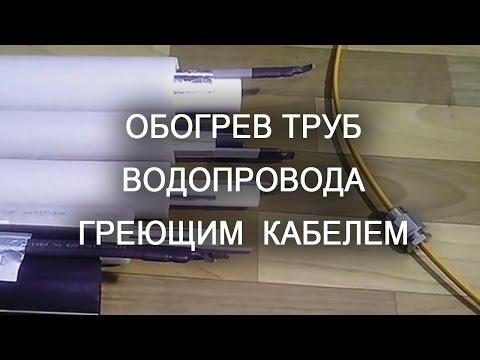 Обогрев труб водопровода греющим саморегулирующимся кабелем