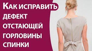 Как исправить дефект отстающей горловины спинки
