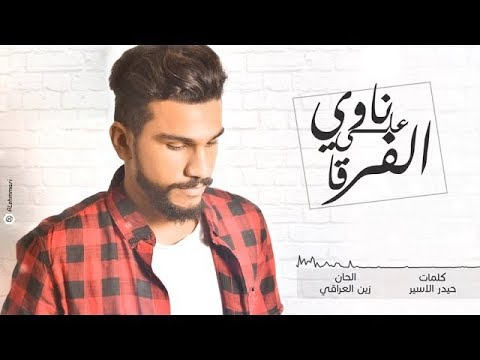 حمدان البلوشي - ناوي على الفرقا  ( حصرياً ) | 2016