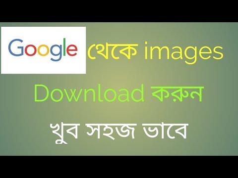 কিভাবে Google থেকে Image Download করব? Kivabe Google Take Image Download Korbo?