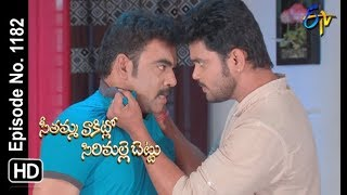 Seethamma Vakitlo Sirimalle Chettu | 15th June 2019 | Full Episode No 1182 | ETV Telugu