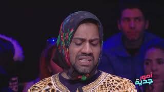 #Omour_Jedia S03 Episode 31 | الجعداري ومدام جعداري ينقلوا إلى دارهم الجديدة