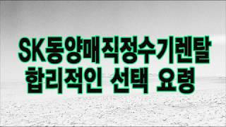 SK동양매직정수기렌탈 …