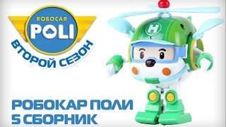 Робокар Поли на русском - Второй сезон - Все серии подряд (21-25 серии)