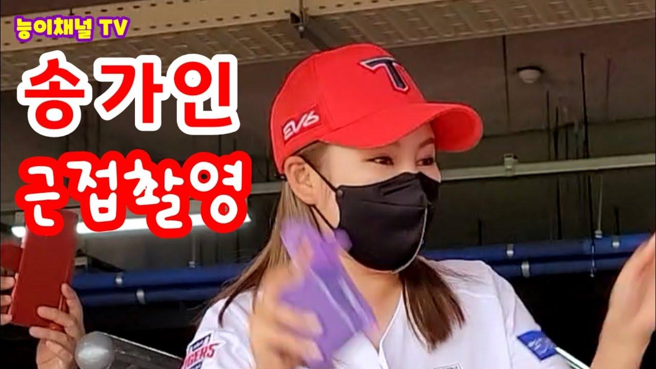송가인 님 근접촬영 기아챔피언스 필드 9월26일 트로트닷컴