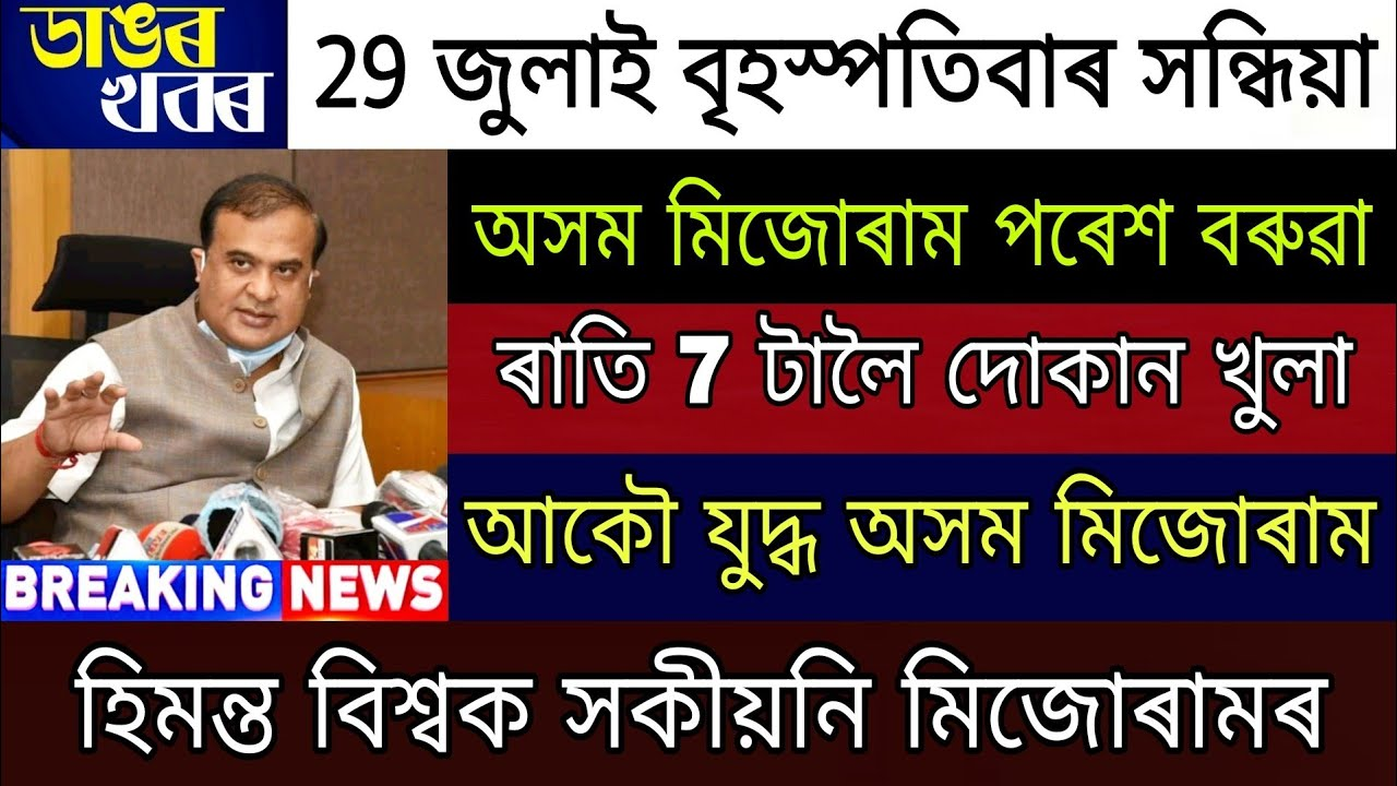 Assam Vs Mijuram Paresh Baruah / Assam Shop Market Night 7 PM Open / Again Fight Assam Vs Mijuram