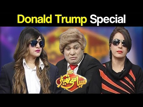 Donald Trump Special - Syasi Theater | 13 December 2017 | Express News