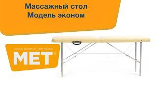 Складной массажный стол Модель Эконом с фиксированной высотой(, 2015-09-02T09:06:42.000Z)