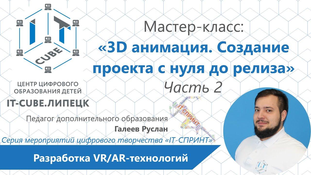 Мастер-класс: «3D анимация. Создание проекта с нуля до релиза» Часть 2